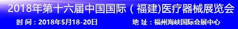 2018年第十六届中国国际明升m88备用网址明升m88备用网站(福建)博览会