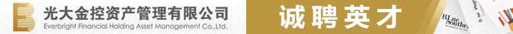 光大金控资产管理有限公司