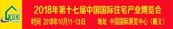 北京住博会