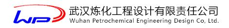 武汉炼化工程设计有限责任公司