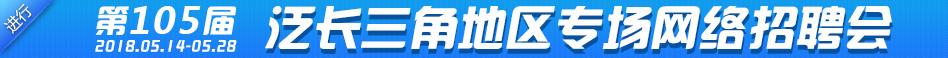 长三角专场网络招聘会