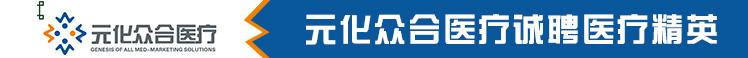 北京元化众合医疗科技有限公司