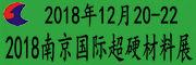 2018南京国际超硬材料展