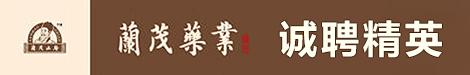 云南兰茂药业有限公司