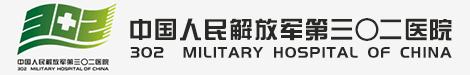 中国人民解放军第三○二医院