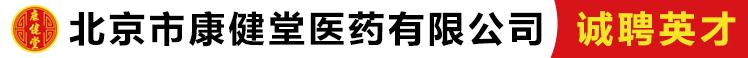 北京市康健堂医药公司