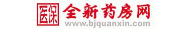 北京医保全新大药房有限责任公司
