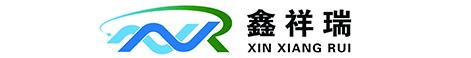 安庆市鑫祥瑞环保科技有限公司