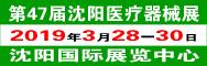 第四十七届(春季)沈阳国际医疗器械设备展览会