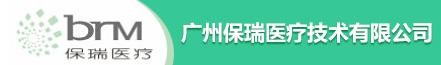 广州保瑞医疗技术有限公司