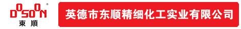 英德市东顺精细化工实业官方网站yabo88.com