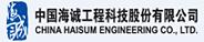 中国海诚工程科技股份必威体育 betway