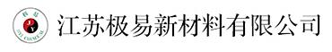江苏极易新材料有限公司