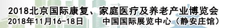 北京国际康复、家庭医疗及养老产业博览会