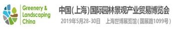 2019中国(上海)国际园林博览会