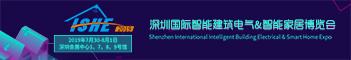 2019深圳智能家居展