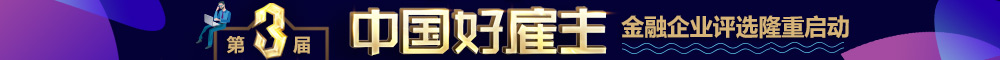 2018中国好雇主活动评选