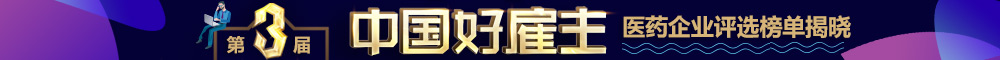 第三届中国好雇主医药行业榜单