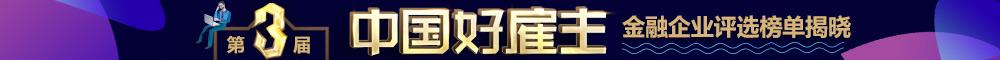 第三届中国好雇主金融行业榜单