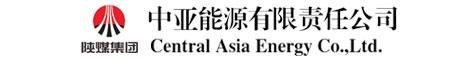 中亚能源有限责任公司 白