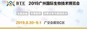 2019广州国际生物技术博览会