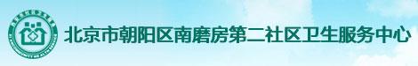 北京市朝阳区南磨房第二社区卫生服务中心