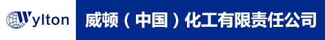 威顿(中国)化工有限责任公司