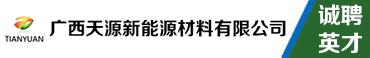 广西天源新能源材料有限公司