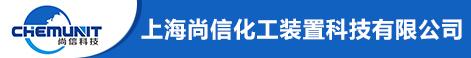 上海尚信化工装置科技有限公司