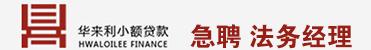 深圳市華來利小額貸款有限公司