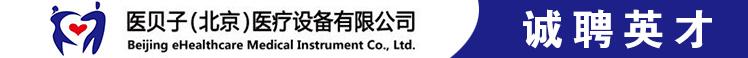 医贝子(北京)医疗设备千亿国际