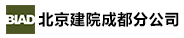北京市建筑設計研究院有限公司成都分公司