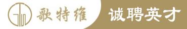 上海歌特维生物科技集团有限公司