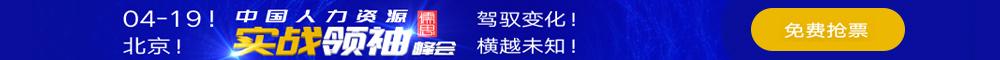2019中国人力资源实战领袖峰会4月19日于北京开幕