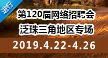 第120届网络招聘会