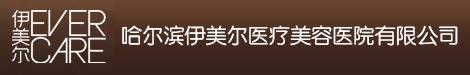 哈尔滨伊美尔医疗美容医院有限公司