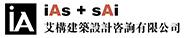 上海艾构建筑设计咨询有限公司