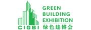深圳国际房地产业博览会