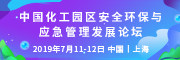 中国化工园区安全环保与应急管理发展论坛