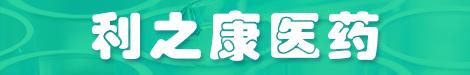 河南利之康醫藥科技有限公司