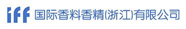 国际香料香精(浙江)有限公司