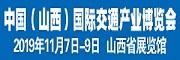 中国(山西)国际交通产业博览会