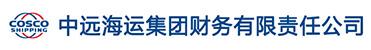 中远海运集团财务有限责任公司