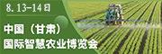 万博娱乐网址(甘肃)国际智慧农业博览会