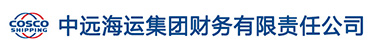 中遠海運集團財務有限責任公司