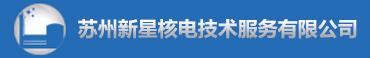 苏州新星核电技术服务有限公司