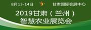 2019中國(蘭州)國際智慧農業博覽會