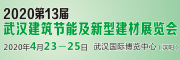 2020第13屆武漢建筑節能及新型建材展覽會