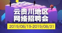 第124届网络招聘会-云贵川地区专场