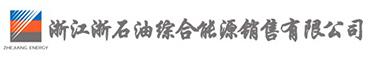 浙江浙石油综合能源销售上海11选5